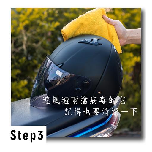 安全帽 戴上安全帽前,若帽子習慣放在車外者,帽外記得擦拭;而帽子裡有內襯者(全罩、3/4罩),記得定時拆下來水洗清潔,無內襯者,可以用酒精噴抹布上,以擦拭的方式做清潔。