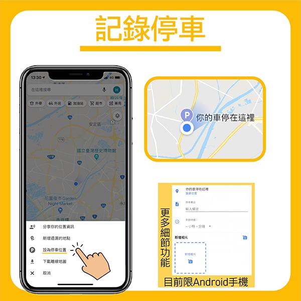 Google地圖還能這樣玩|記錄停車