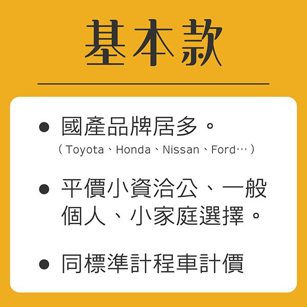 多元計程車,種類超多元_基本款