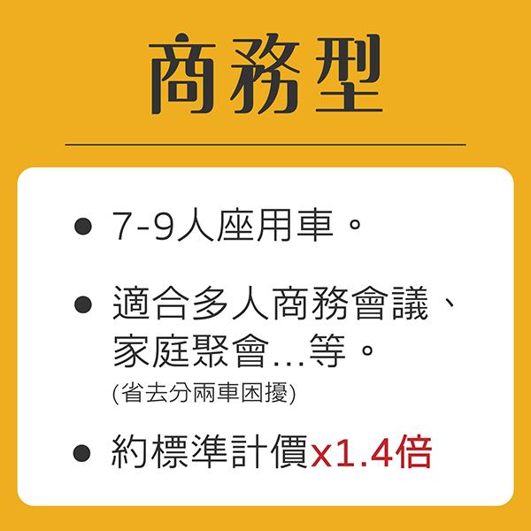 多元計程車,種類超多元_商務型