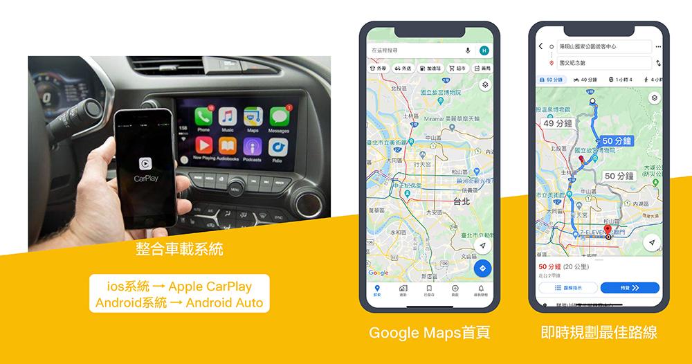 連假出遊3款必推的行車APP|Google地圖,這絕對是出遊必備的APP,長期在「導航APP」中排名第一的高人氣,地圖整合最豐富,規劃道路的準確度高,是開車族的首選,也更針對機車、單車、行人都開發適用的介面,難怪霸主地位,難以撼動呀!