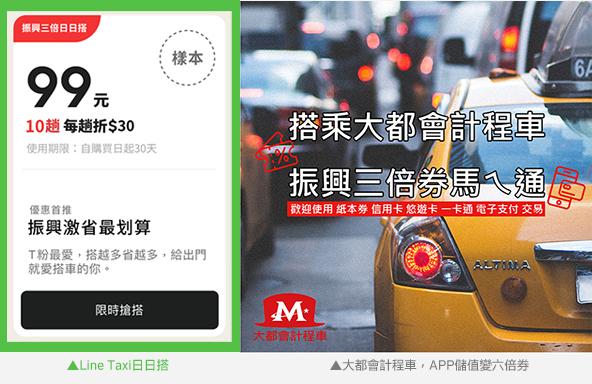 振興券優惠活動:LineTaxi、大都會計程車