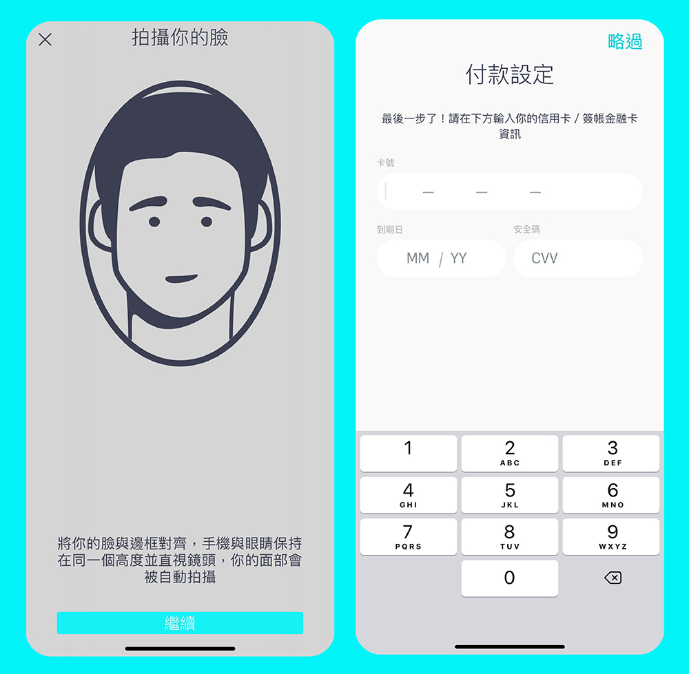 Goshare_註冊|大頭照、信用卡付款設定