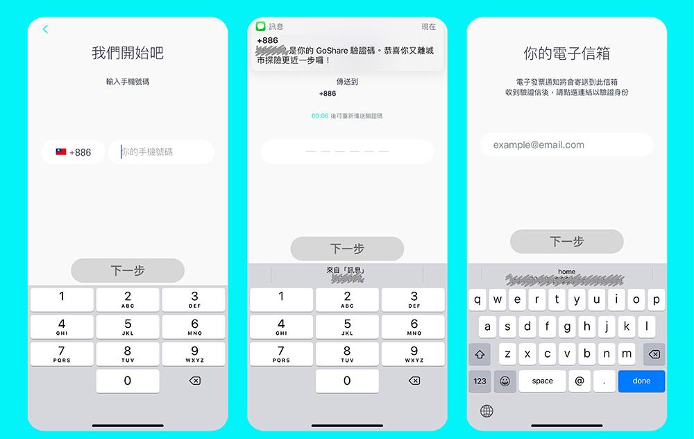 Goshare_註冊|手機、信箱